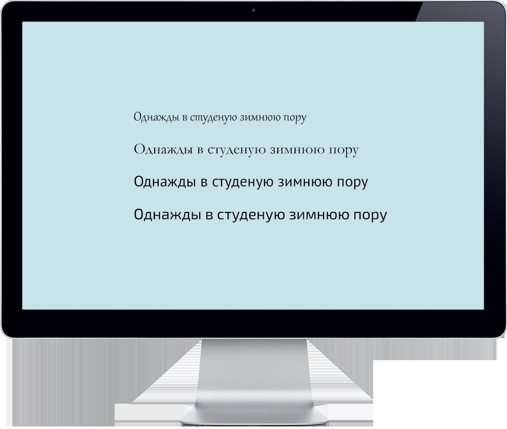 10 основных ошибок веб-дизайнера при работе с текстом
